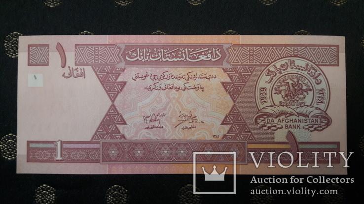 1 Афгани. Афганистан, фото №5