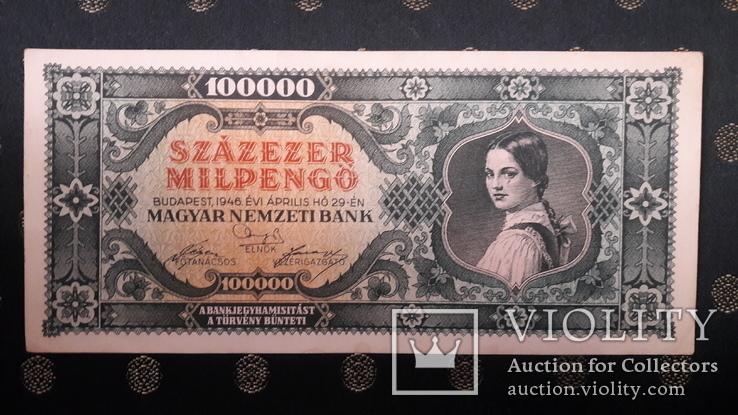 100000 Пенго. 1946. Milpengo. Венгрия, фото №2