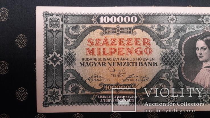 100000 Пенго. 1946. Milpengo. Венгрия, фото №3