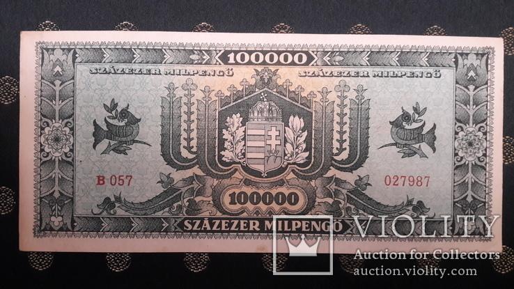 100000 Пенго. 1946. Milpengo. Венгрия, фото №5