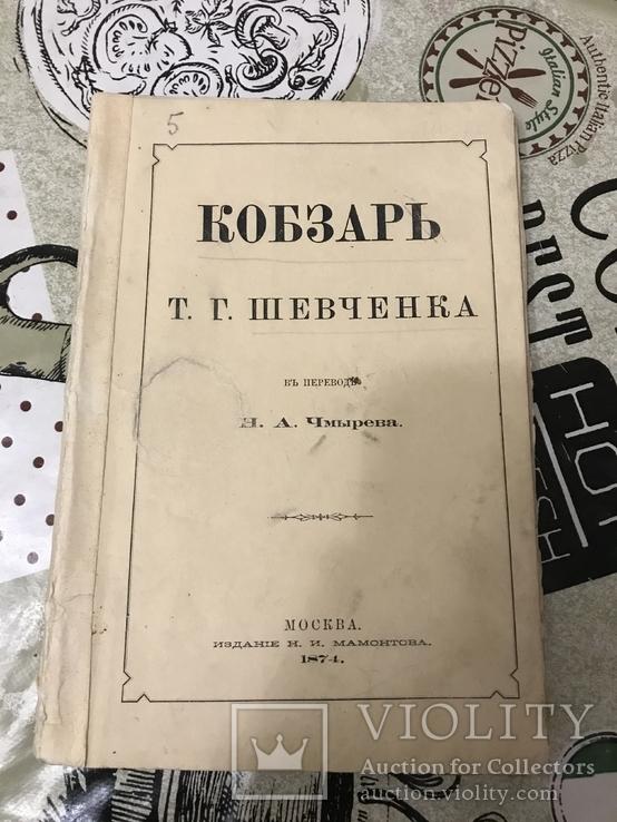 Кобзарь Шевченко на русском языке 1874 год