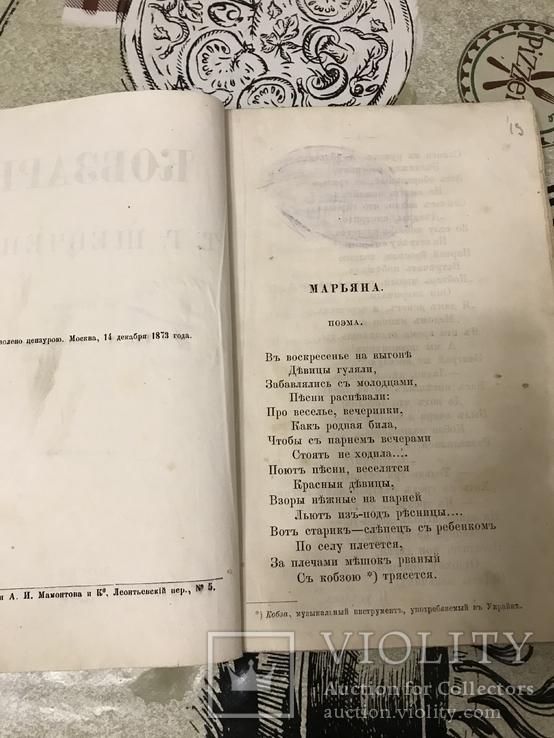Кобзарь Шевченко на русском языке 1874 год, фото №4