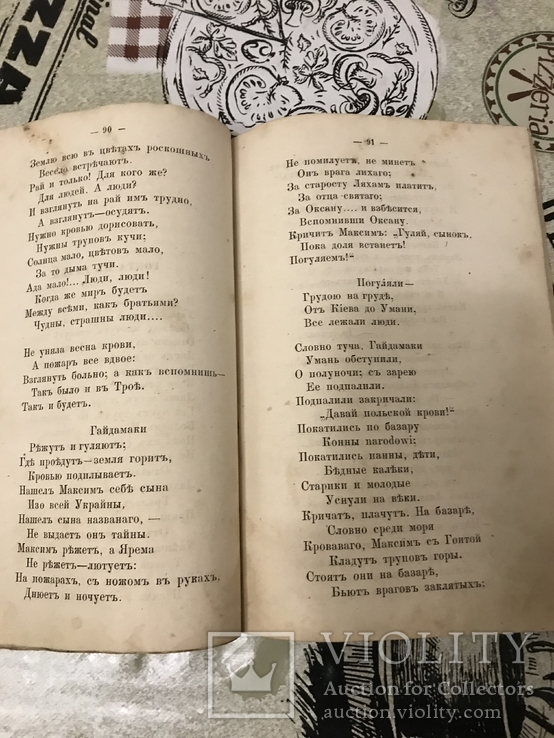 Кобзарь Шевченко на русском языке 1874 год, фото №6