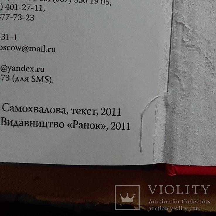 Страви з м`яса 2011р., фото №7