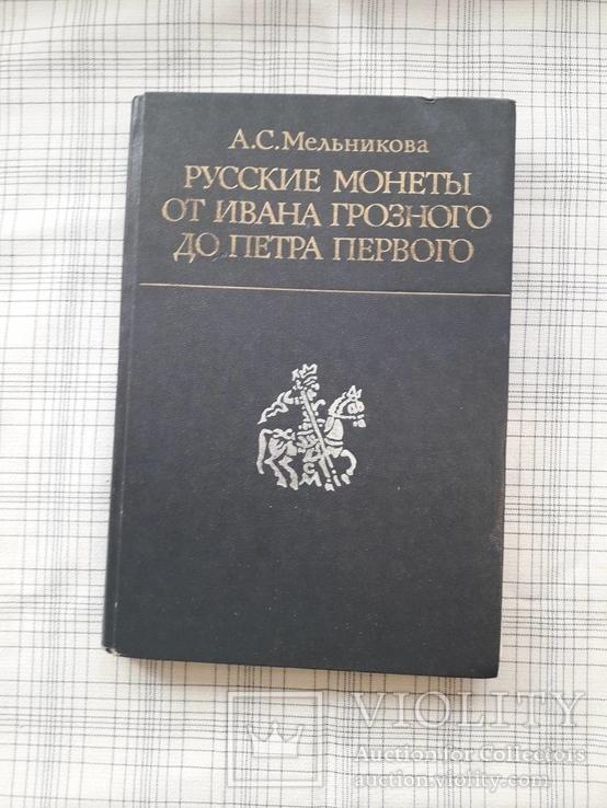 Русские монеты от Ивана Грозного до Петра Первого. А. С. Мельникова (3), фото №2