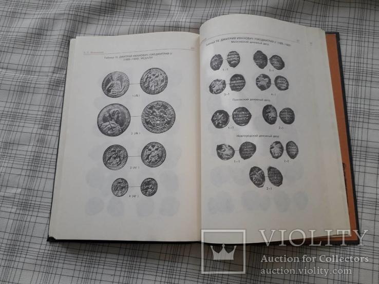 Русские монеты от Ивана Грозного до Петра Первого. А. С. Мельникова (3), фото №10