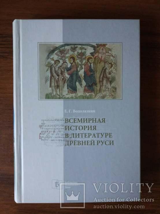 Всемирная история в литературе Древней Руси, фото №2