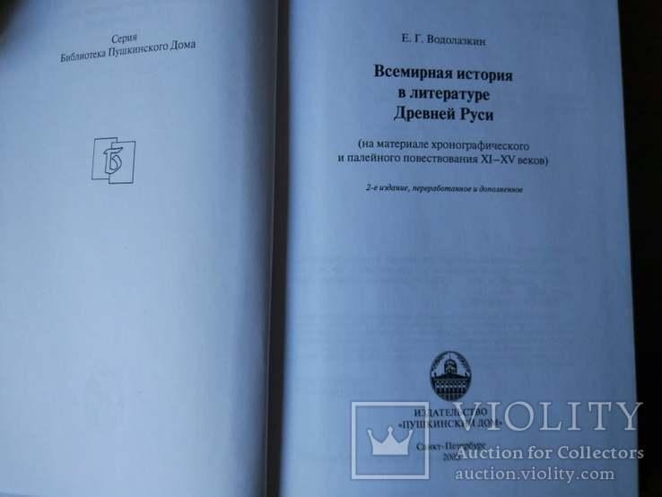 Всемирная история в литературе Древней Руси, фото №6