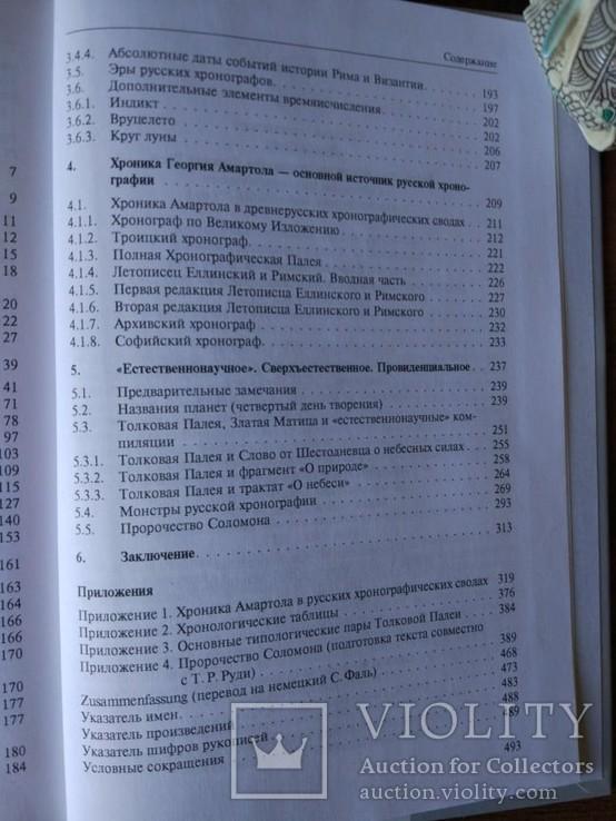 Всемирная история в литературе Древней Руси, фото №8