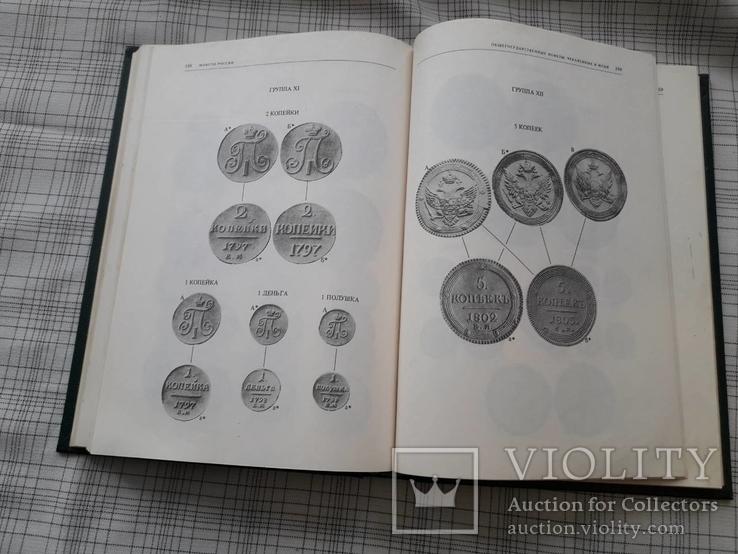 Монеты России 1700-1917. В.В, Уздеников. (3), фото №4