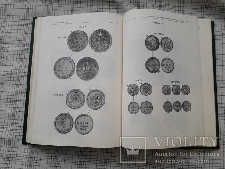 Монеты России 1700-1917. В.В, Уздеников. (3), фото №7