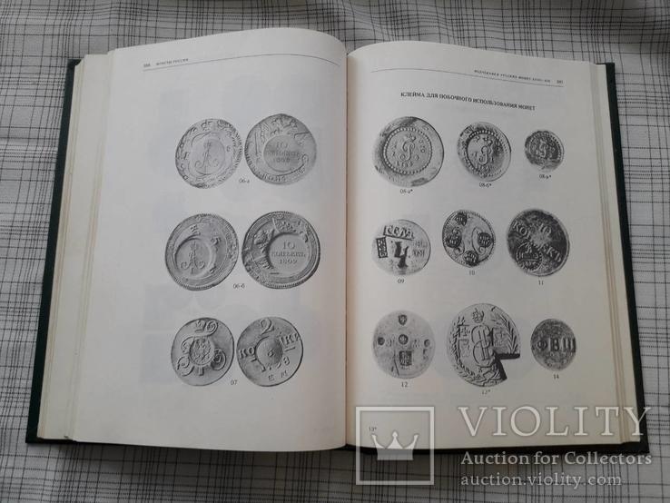 Монеты России 1700-1917. В.В, Уздеников. (3), фото №8