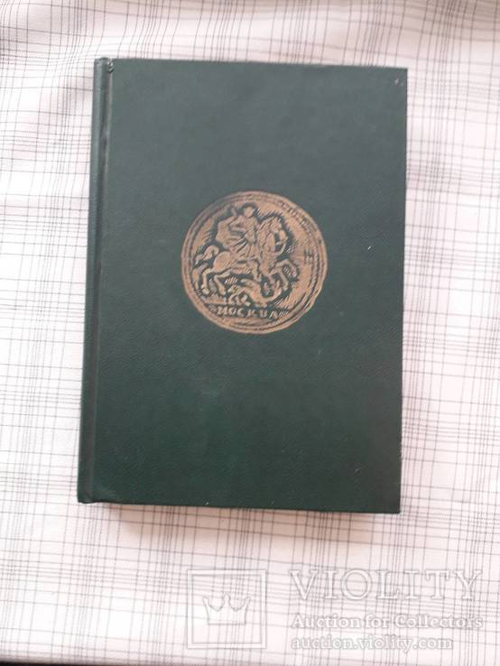 Монеты России 1700-1917. В.В, Уздеников. (3), фото №2