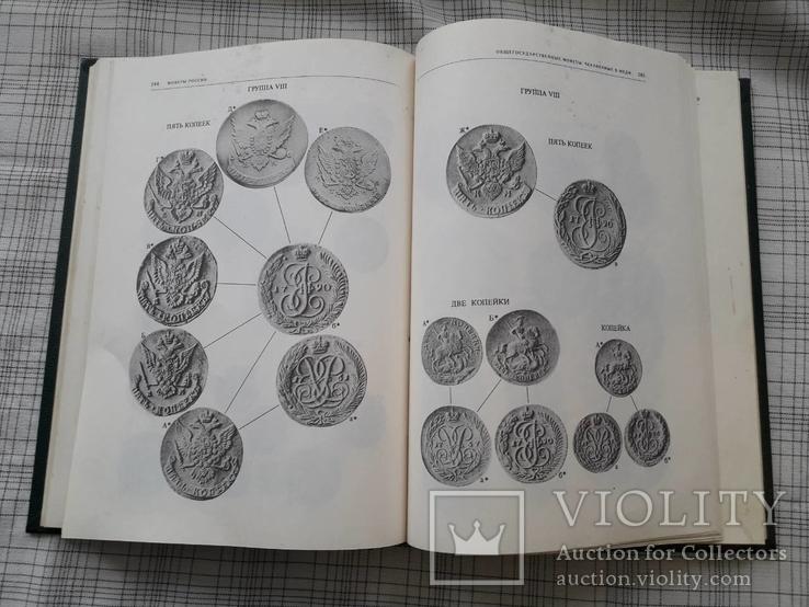 Монеты России 1700-1917. В.В, Уздеников. (3), фото №11