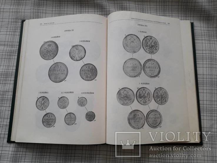Монеты России 1700-1917. В.В, Уздеников. (3), фото №12