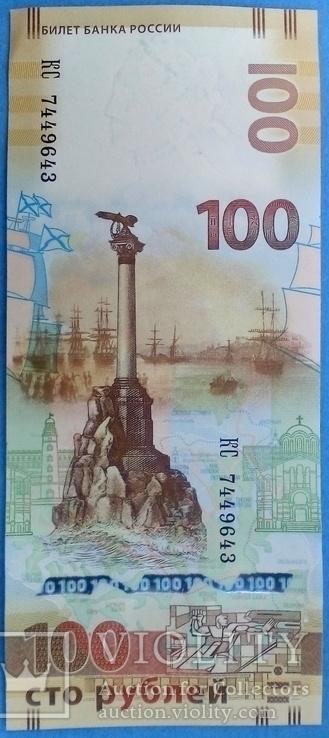 Банкнота России 100 рублей 2015 г. Крым ( Пресс ), фото №2