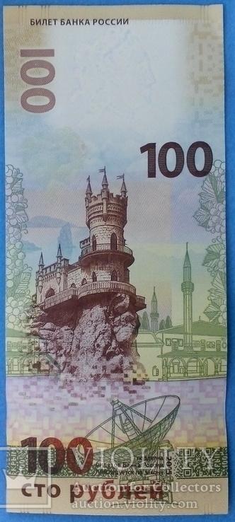 Банкнота России 100 рублей 2015 г. Крым ( Пресс ), фото №3