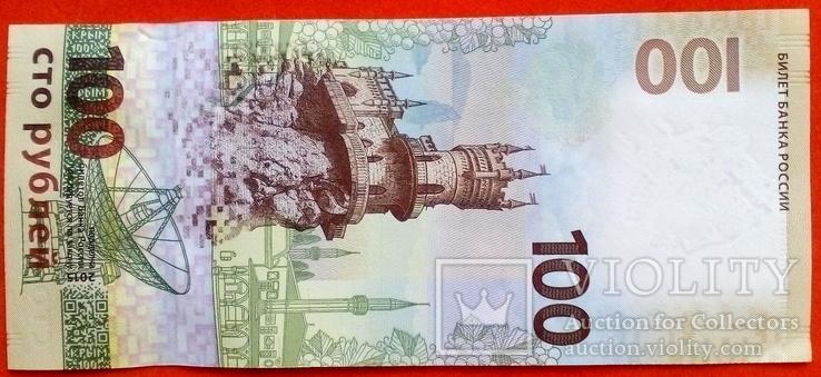 Банкнота России 100 рублей 2015 г. Крым ( Пресс ), фото №5