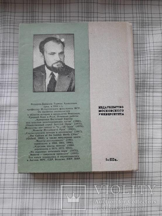 Монеты Нижегородского Княжества. Г.А. Федоров-Давыдов., фото №6