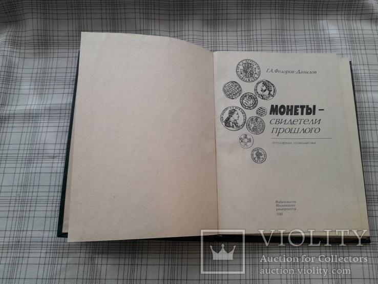 Монеты свидетели прошлого. Г.А. Федоров-Давыдов (1), фото №3