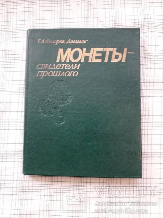 Монеты свидетели прошлого. Г.А. Федоров-Давыдов (1), фото №4