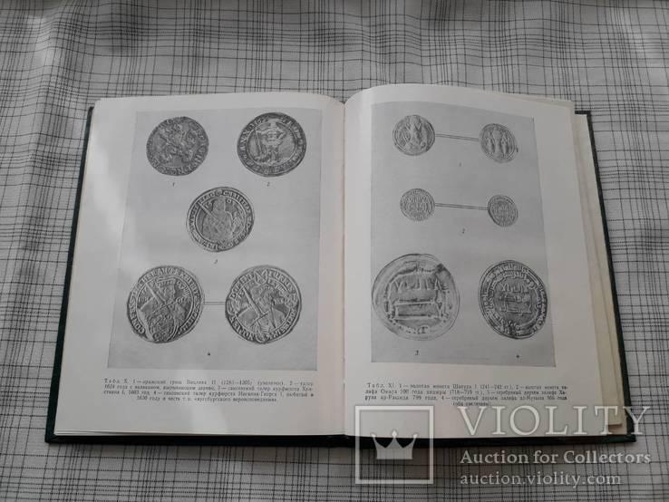 Монеты свидетели прошлого. Г.А. Федоров-Давыдов (1), фото №5