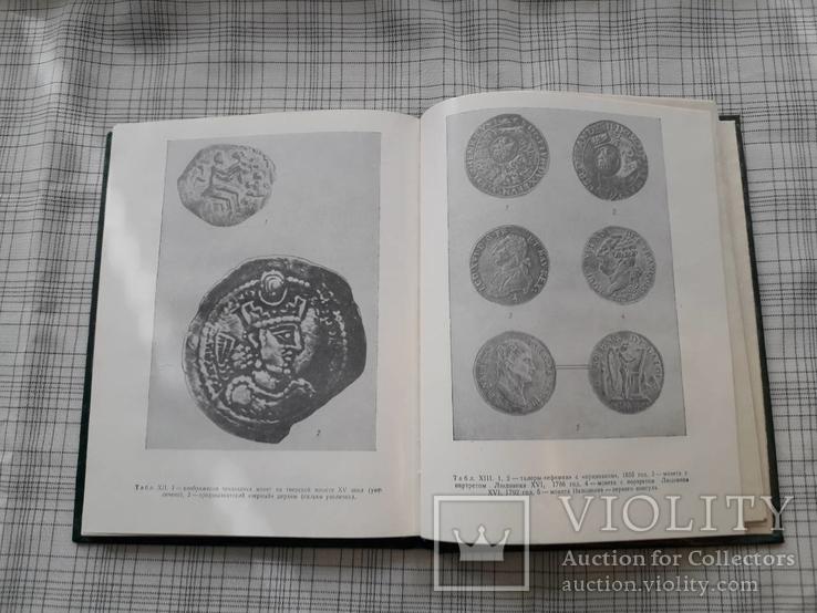Монеты свидетели прошлого. Г.А. Федоров-Давыдов (1), фото №6