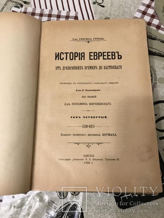 История Евреев 1905 год