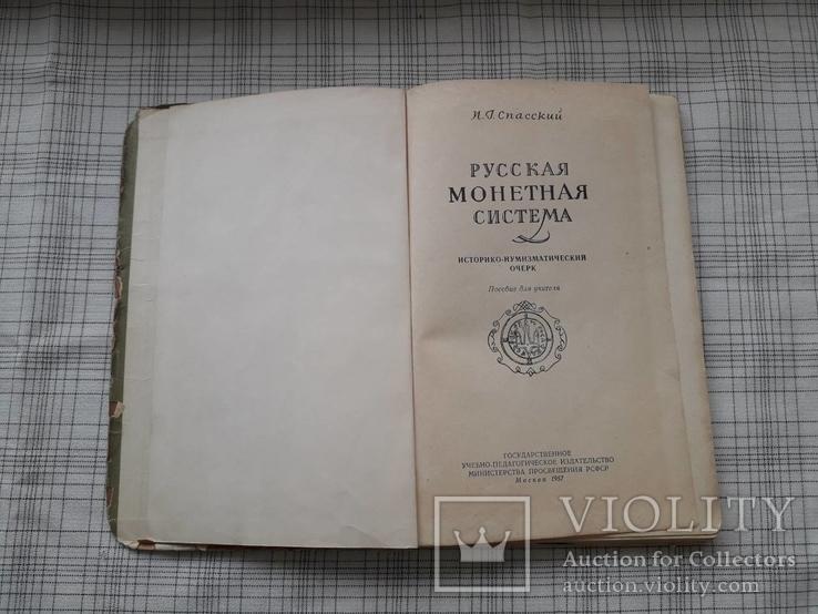 Русская монетная система 1 издание.  И.Г. Спаский, фото №3
