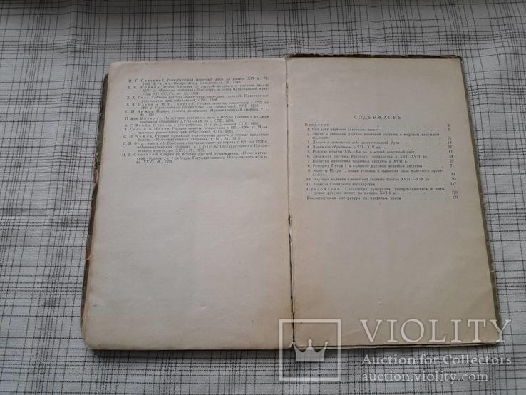 Русская монетная система 1 издание.  И.Г. Спаский, фото №5