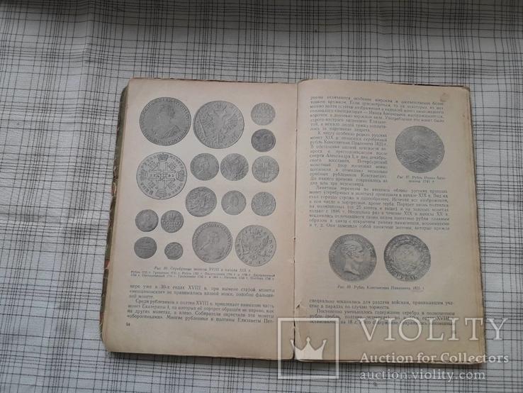 Русская монетная система 1 издание.  И.Г. Спаский, фото №7
