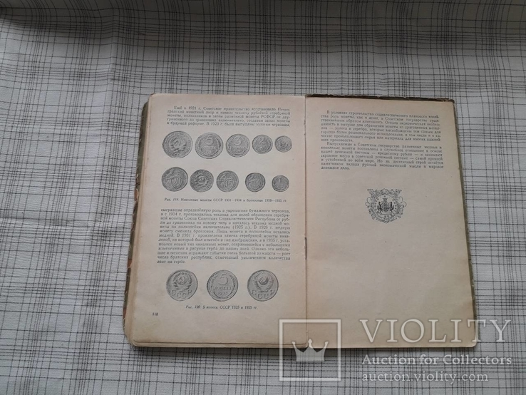 Русская монетная система 1 издание.  И.Г. Спаский, фото №9