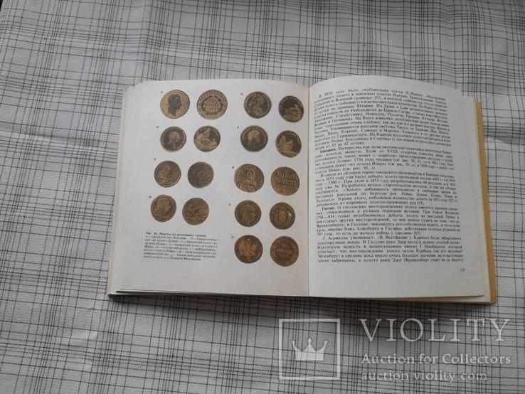 Очерк о золоте. М. М. Максимов, фото №3