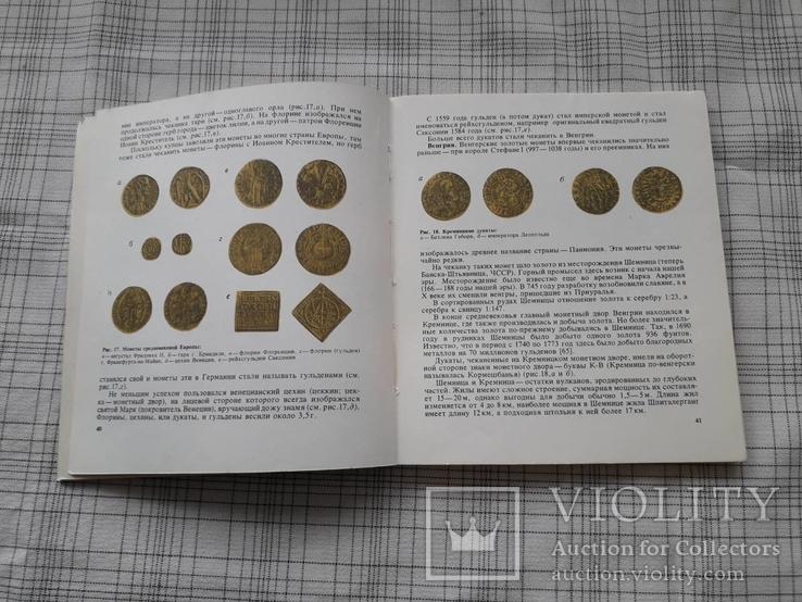 Очерк о золоте. М. М. Максимов, фото №4