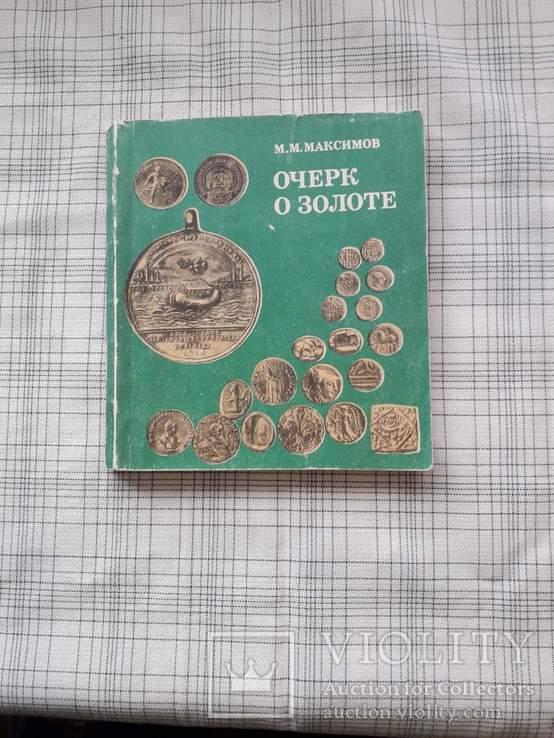 Очерк о золоте. М. М. Максимов, фото №2