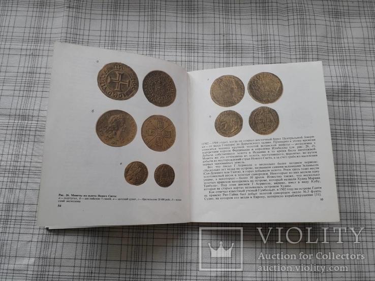 Очерк о золоте. М. М. Максимов, фото №5
