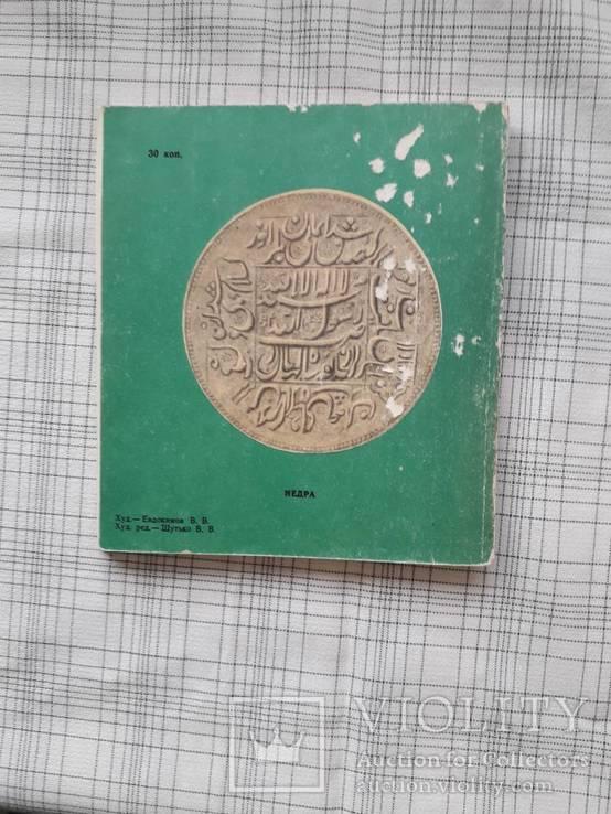 Очерк о золоте. М. М. Максимов, фото №7
