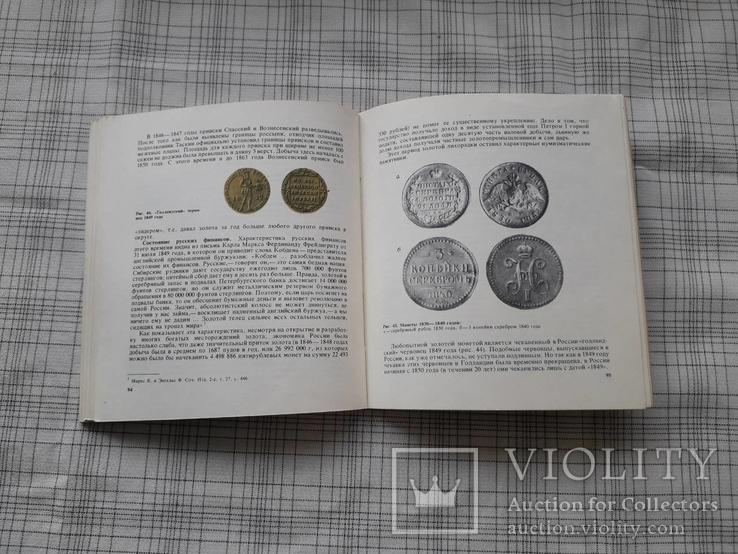 Очерк о золоте. М. М. Максимов, фото №9