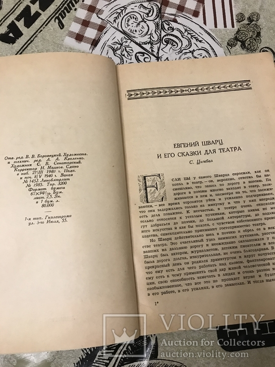 Театр комедии Сказка Тень 1940 год, фото №5