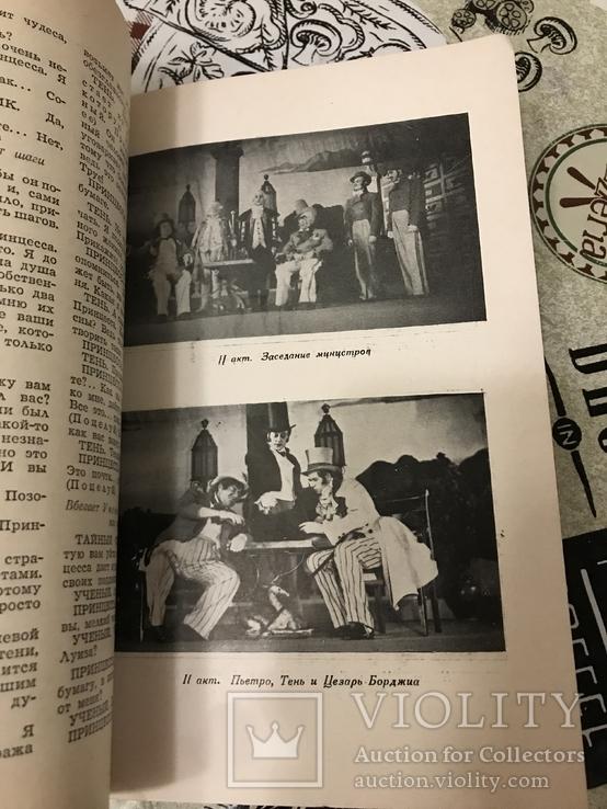 Театр комедии Сказка Тень 1940 год, фото №11
