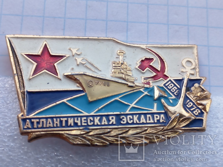 Атлантическая эскадра №1, ТАРК Киев, легкий металл, фото №2