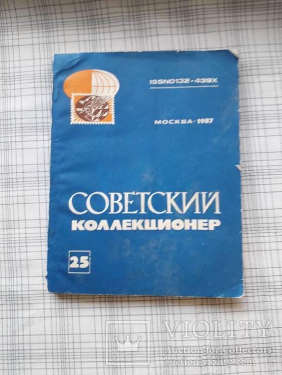 Советский коллекционер №25, фото №2