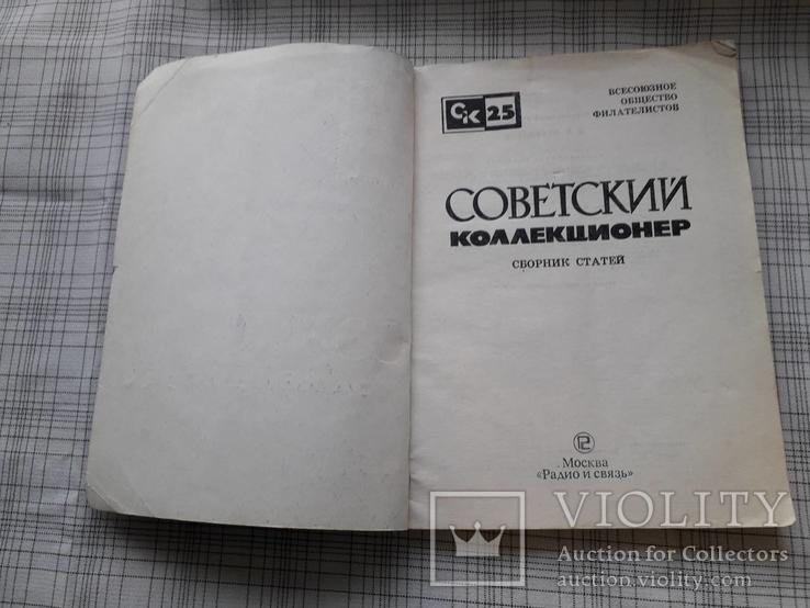 Советский коллекционер №25, фото №4