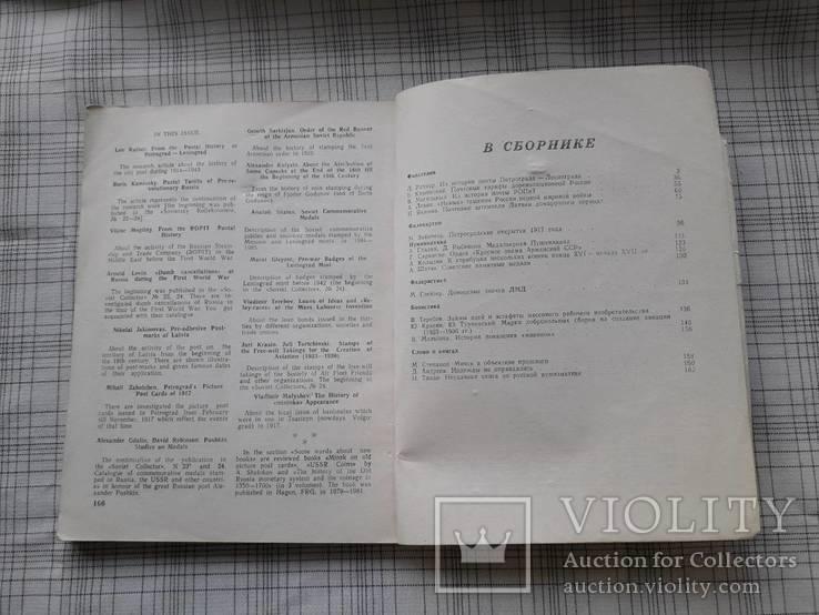 Советский коллекционер №25, фото №7
