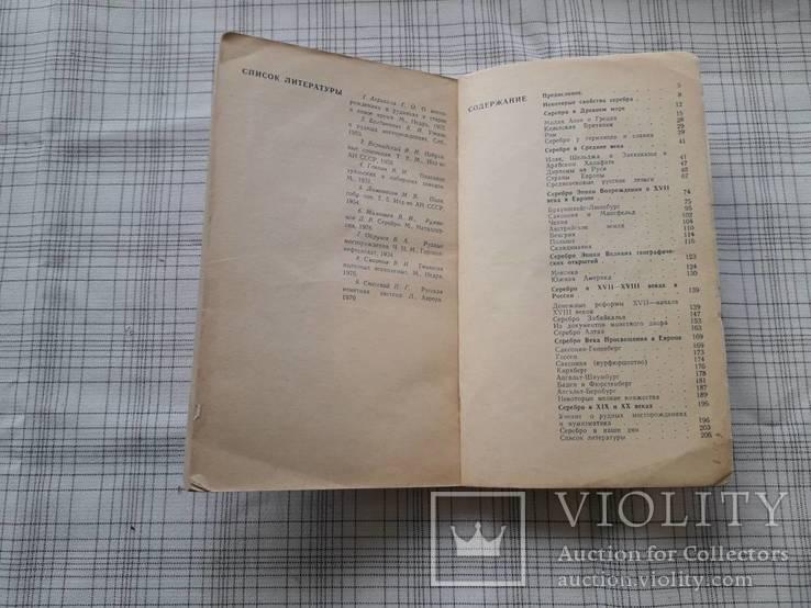 Очерк о серебре (2), фото №5