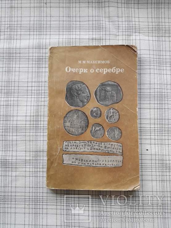Очерк о серебре (2), фото №2