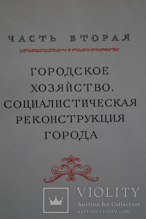 """Книга""""История Москвы"""".Том-6.(Тираж-10000).1958 год., фото №5"""