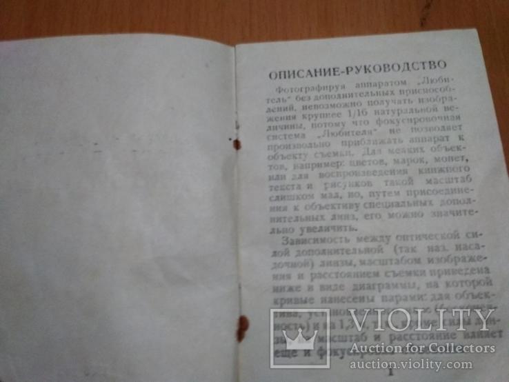 56 год Руководство Линзы к фотоаппарату Любитель, фото №4