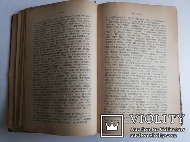 Гоголь Н В конвалют 9-12 том 1900 СПБ Редакция Тихонравова, фото №4