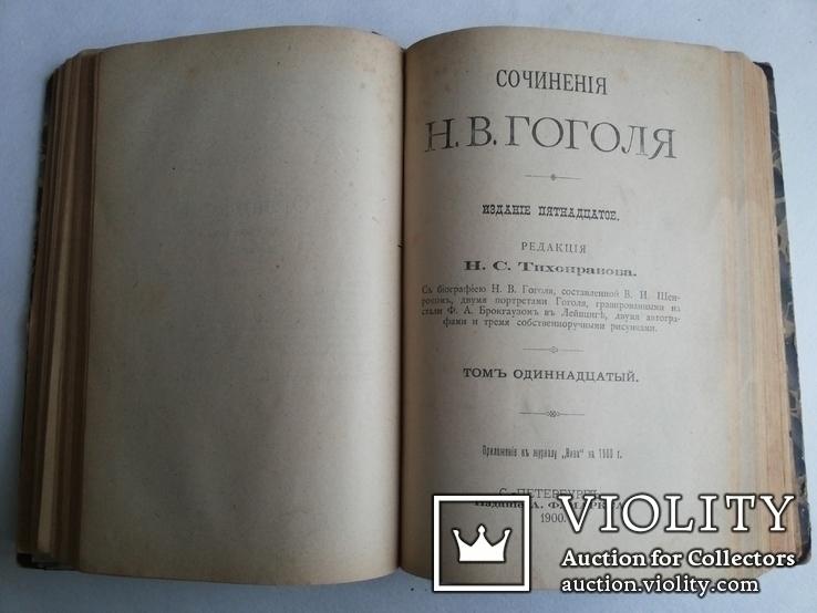 Гоголь Н В конвалют 9-12 том 1900 СПБ Редакция Тихонравова, фото №7